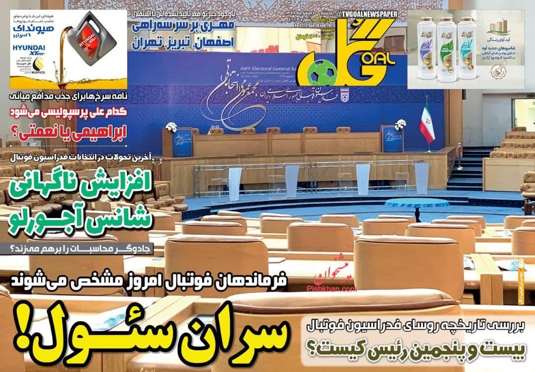 عناوین اخبار روزنامه گل در روز یکشنبه ۱۰ اسفند