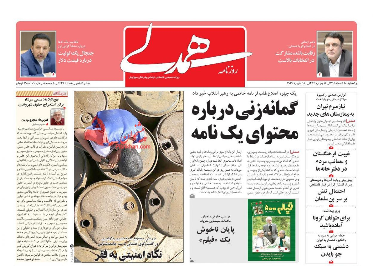عناوین اخبار روزنامه همدلی در روز یکشنبه ۱۰ اسفند