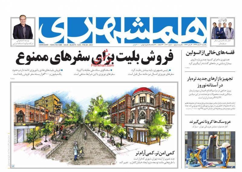 عناوین اخبار روزنامه همشهری در روز یکشنبه ۱۰ اسفند