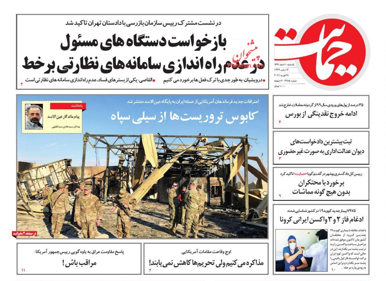 عناوین اخبار روزنامه حمایت در روز یکشنبه ۱۰ اسفند
