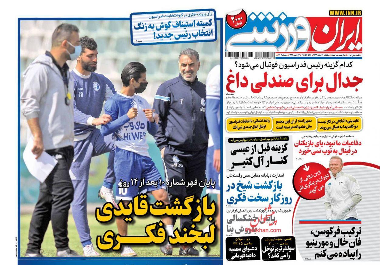 عناوین اخبار روزنامه ایران ورزشی در روز یکشنبه ۱۰ اسفند