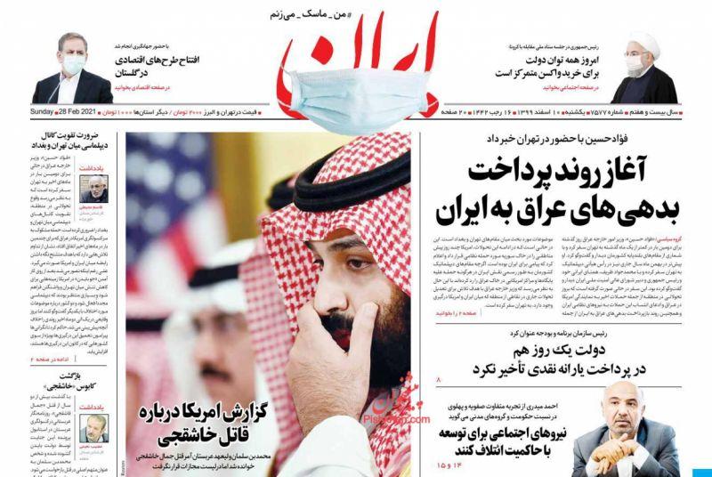 عناوین اخبار روزنامه ایران در روز یکشنبه ۱۰ اسفند