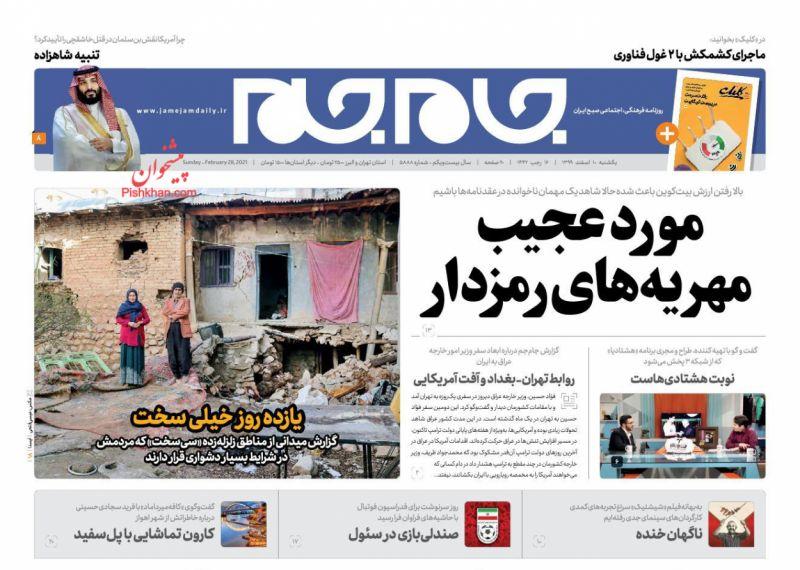عناوین اخبار روزنامه جام جم در روز یکشنبه ۱۰ اسفند