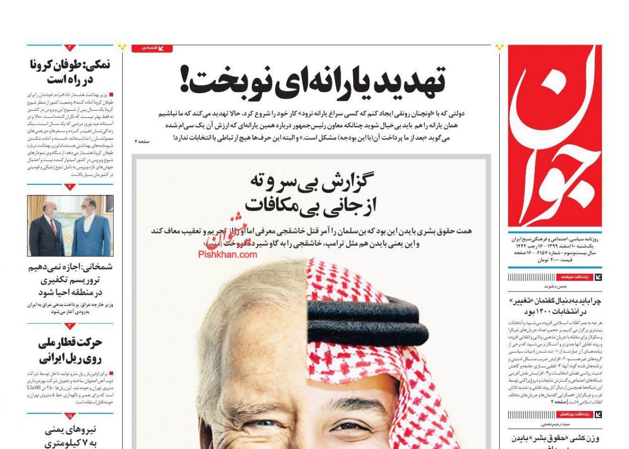 عناوین اخبار روزنامه جوان در روز یکشنبه ۱۰ اسفند