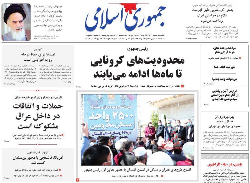 عناوین اخبار روزنامه جمهوری اسلامی در روز یکشنبه ۱۰ اسفند
