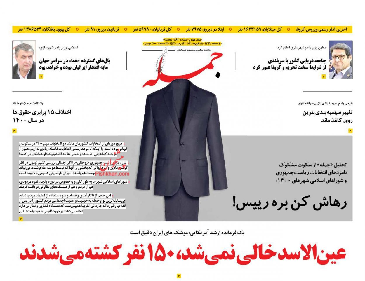 عناوین اخبار روزنامه جمله در روز یکشنبه ۱۰ اسفند