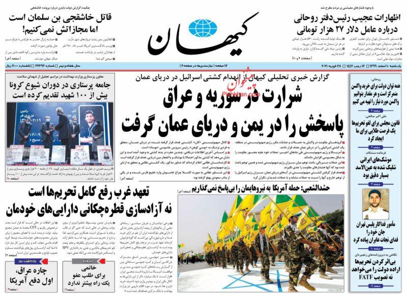 عناوین اخبار روزنامه کيهان در روز یکشنبه ۱۰ اسفند