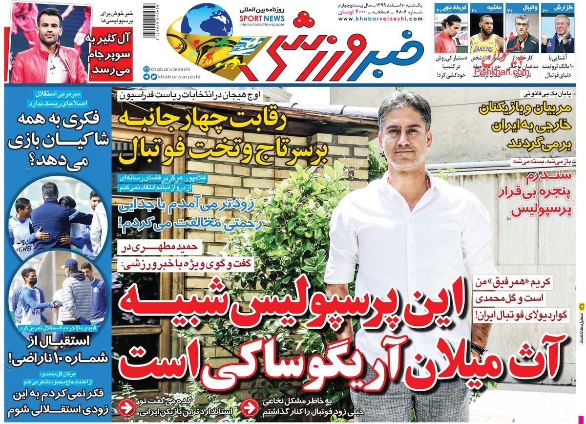 عناوین اخبار روزنامه خبر ورزشی در روز یکشنبه ۱۰ اسفند