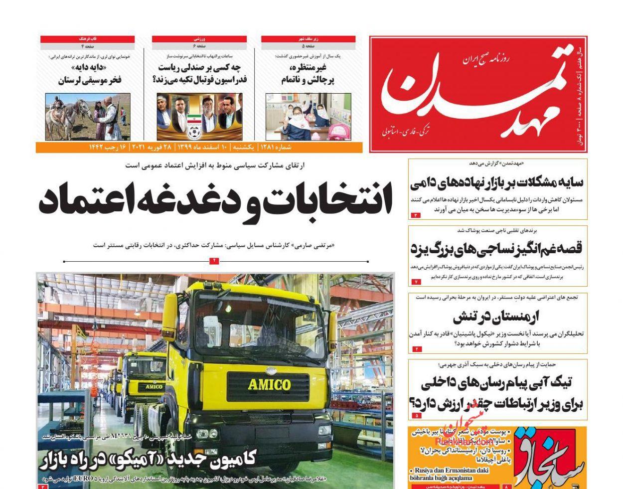 عناوین اخبار روزنامه مهد تمدن در روز یکشنبه ۱۰ اسفند