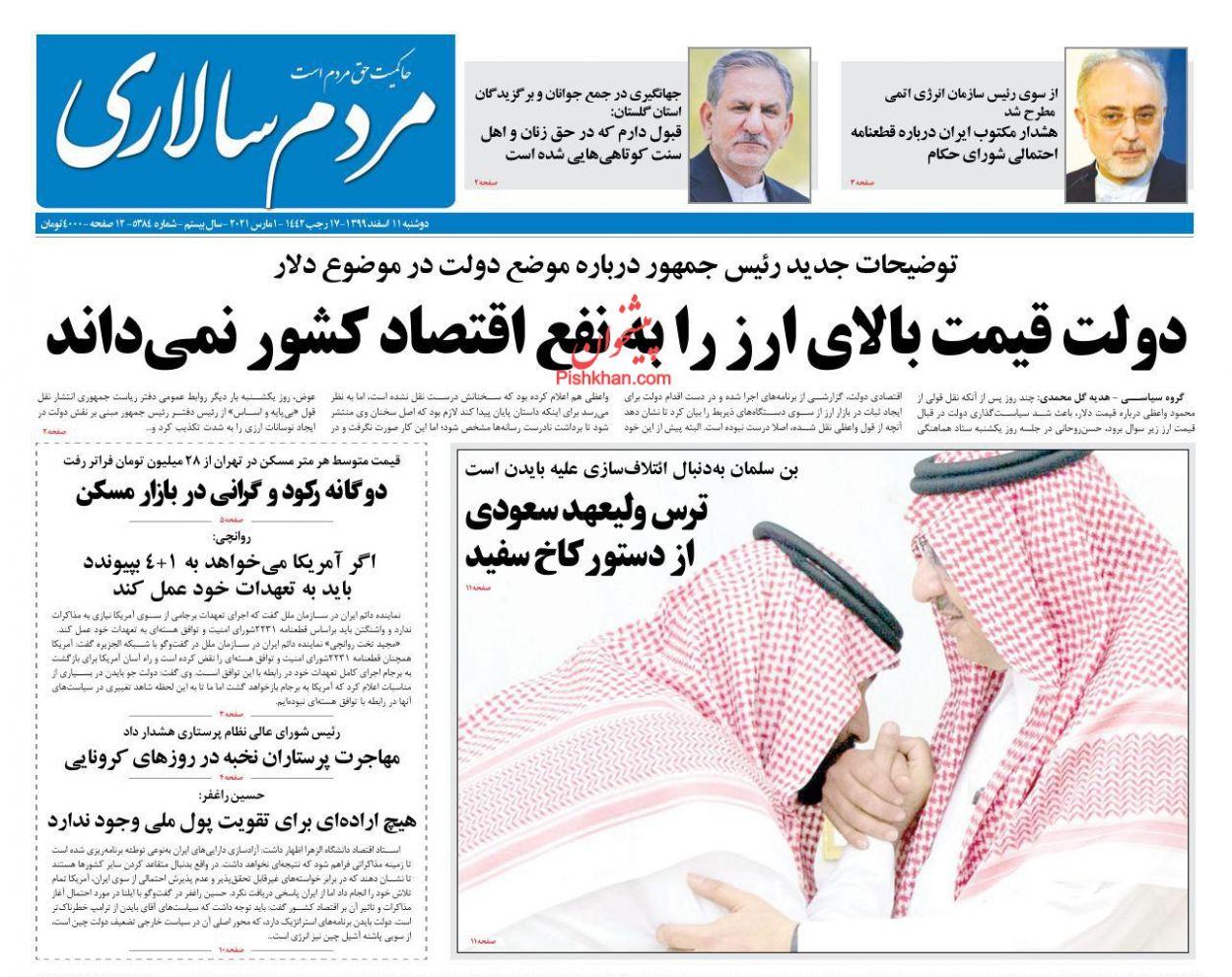 عناوین اخبار روزنامه مردم سالاری در روز یکشنبه ۱۰ اسفند