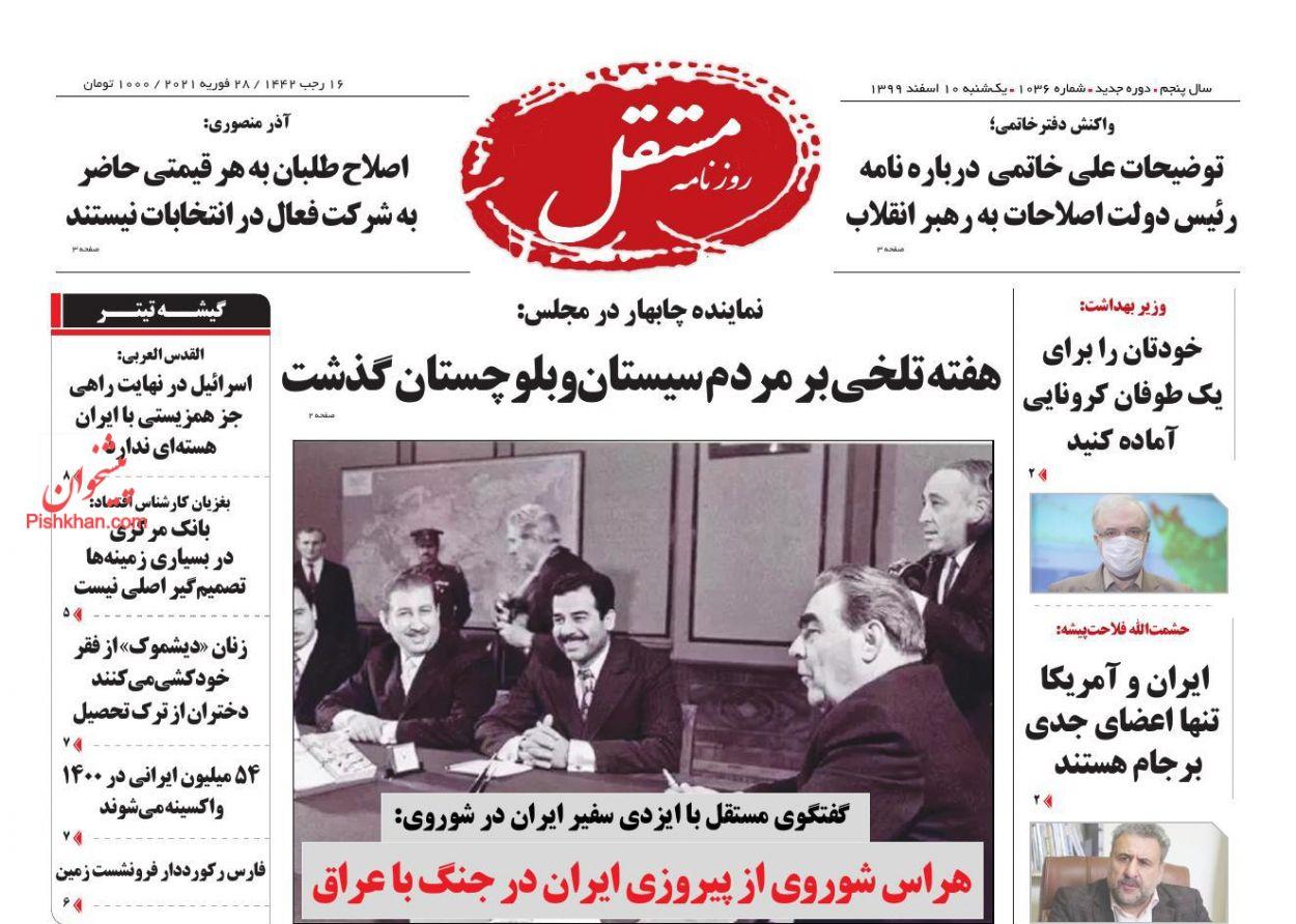 عناوین اخبار روزنامه مستقل در روز یکشنبه ۱۰ اسفند