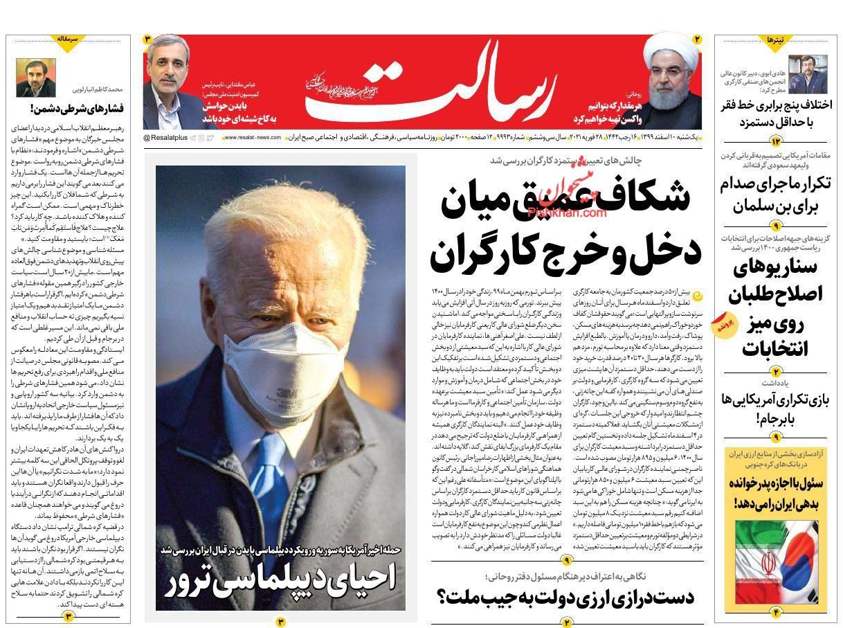 عناوین اخبار روزنامه رسالت در روز یکشنبه ۱۰ اسفند