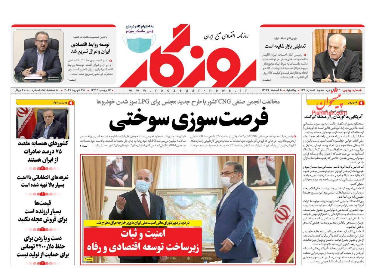 عناوین اخبار روزنامه روزگار در روز یکشنبه ۱۰ اسفند