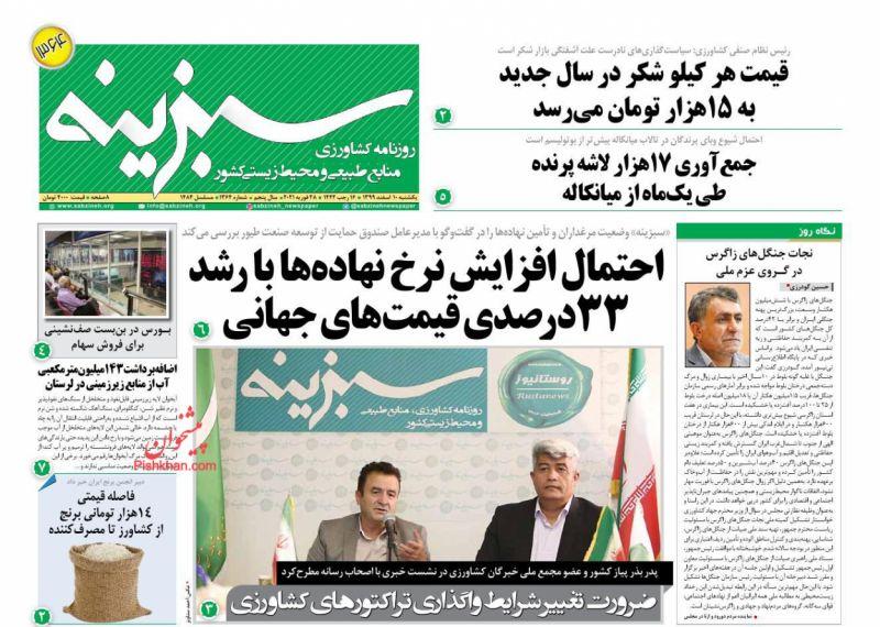 عناوین اخبار روزنامه سبزینه در روز یکشنبه ۱۰ اسفند