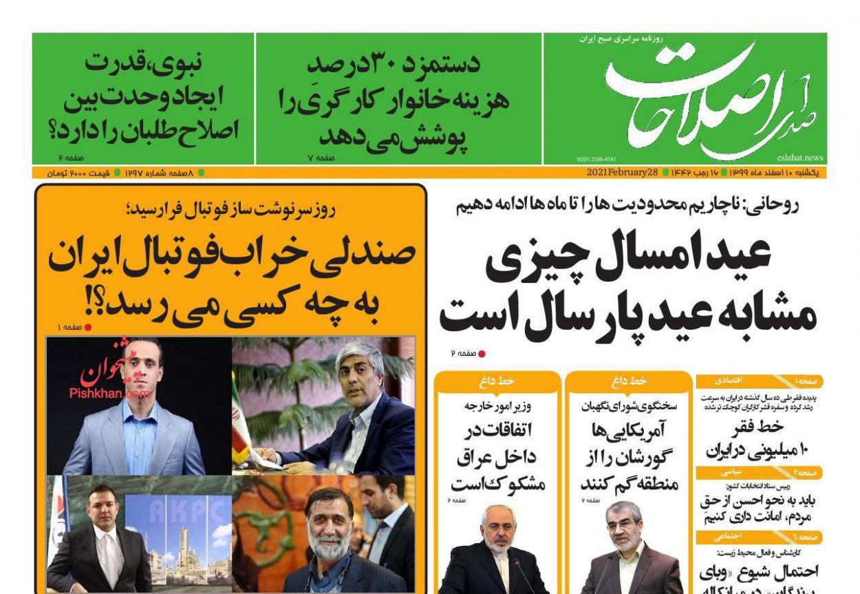 عناوین اخبار روزنامه صدای اصلاحات در روز یکشنبه ۱۰ اسفند