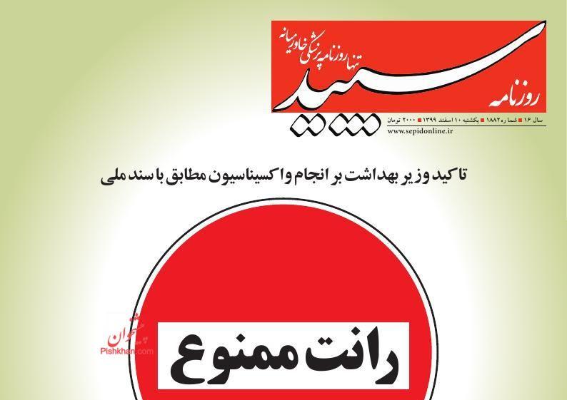 عناوین اخبار روزنامه سپید در روز یکشنبه ۱۰ اسفند