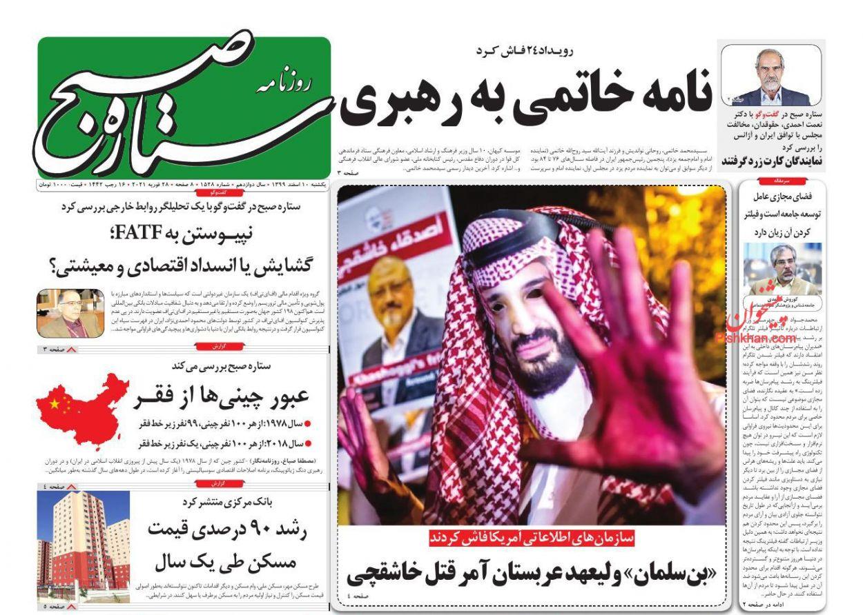عناوین اخبار روزنامه ستاره صبح در روز یکشنبه ۱۰ اسفند