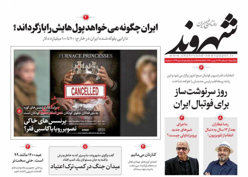 عناوین اخبار روزنامه شهروند در روز یکشنبه ۱۰ اسفند