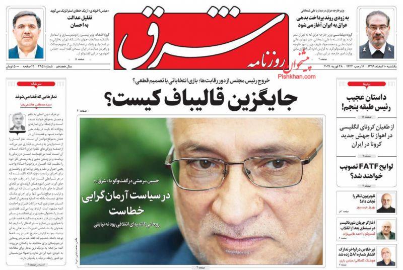 عناوین اخبار روزنامه شرق در روز یکشنبه ۱۰ اسفند
