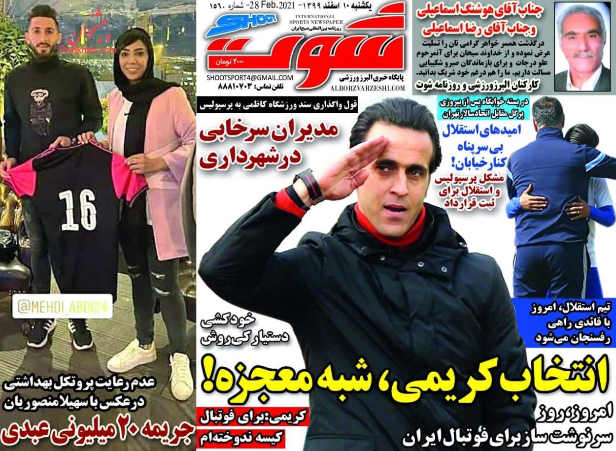 عناوین اخبار روزنامه شوت در روز یکشنبه ۱۰ اسفند