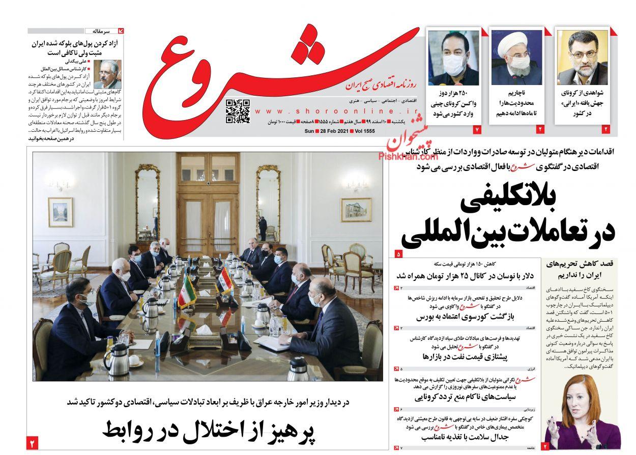 عناوین اخبار روزنامه شروع در روز یکشنبه ۱۰ اسفند