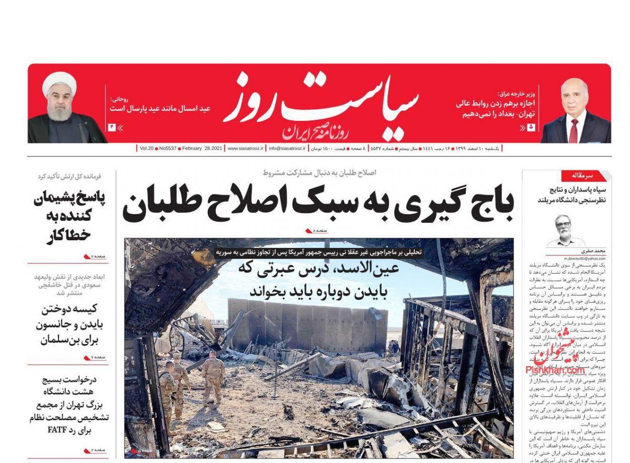 عناوین اخبار روزنامه سیاست روز در روز یکشنبه ۱۰ اسفند