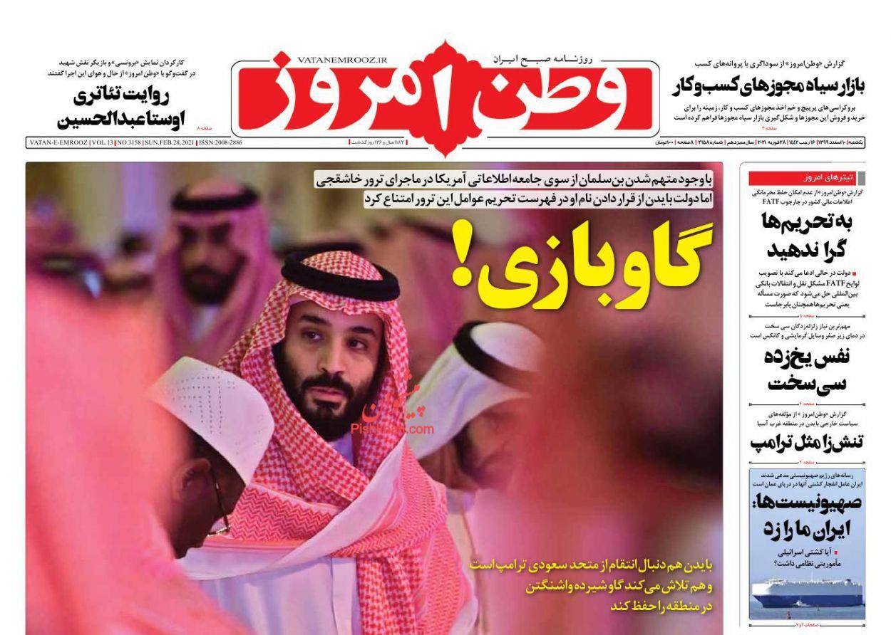 عناوین اخبار روزنامه وطن امروز در روز یکشنبه ۱۰ اسفند