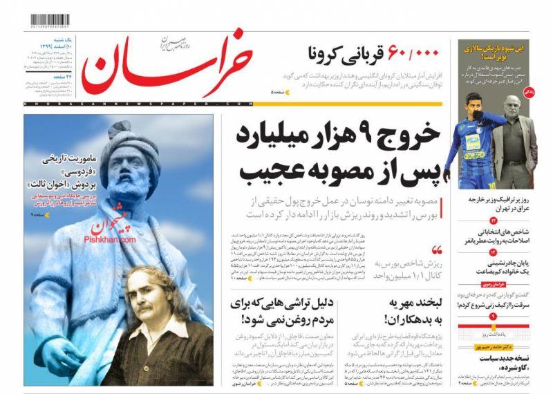 عناوین اخبار روزنامه خراسان در روز یکشنبه ۱۰ اسفند