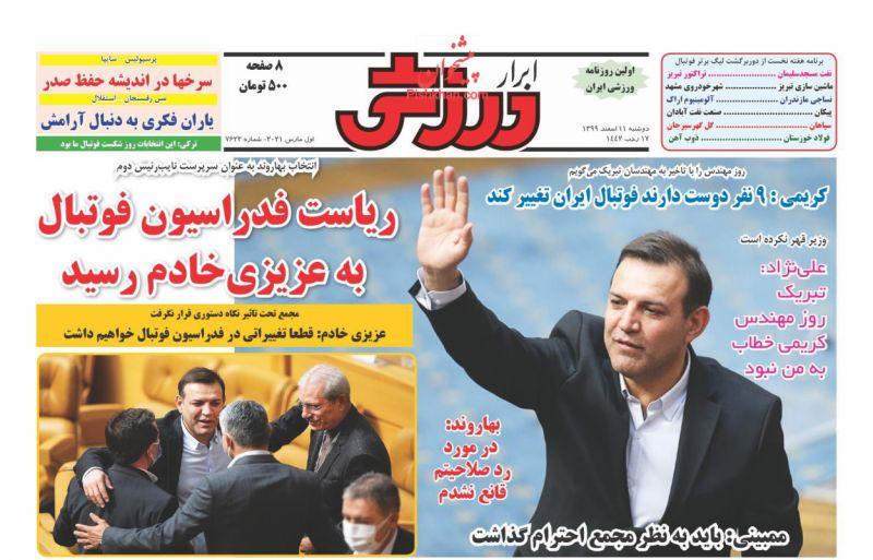 عناوین اخبار روزنامه ابرار ورزشى در روز دوشنبه ۱۱ اسفند