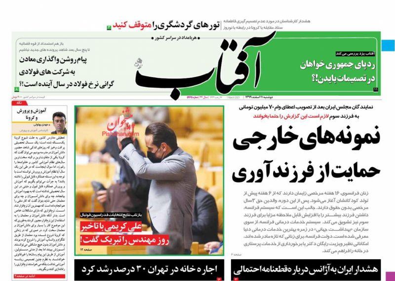عناوین اخبار روزنامه آفتاب یزد در روز دوشنبه ۱۱ اسفند