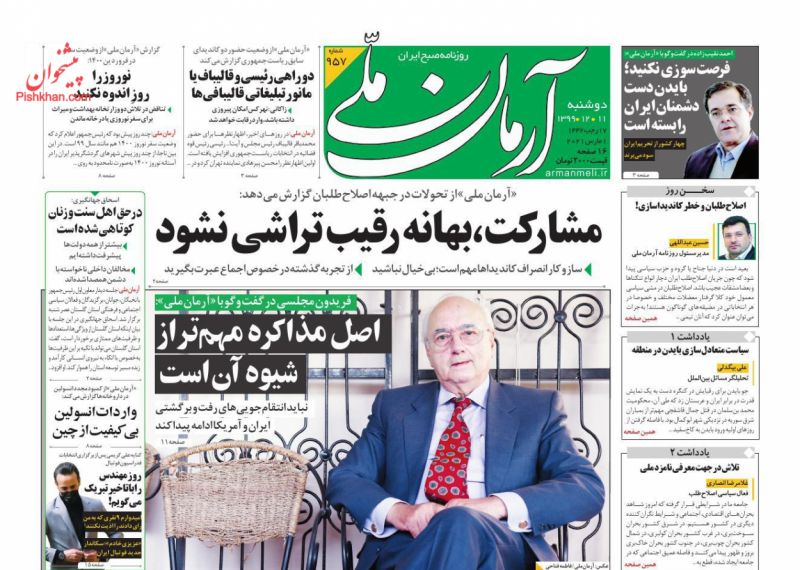 عناوین اخبار روزنامه آرمان ملی در روز دوشنبه ۱۱ اسفند