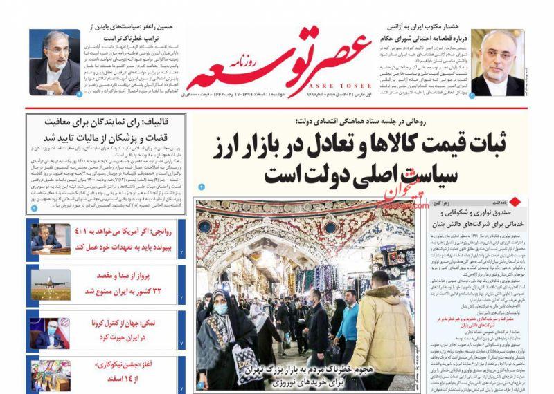 عناوین اخبار روزنامه عصر توسعه در روز دوشنبه ۱۱ اسفند