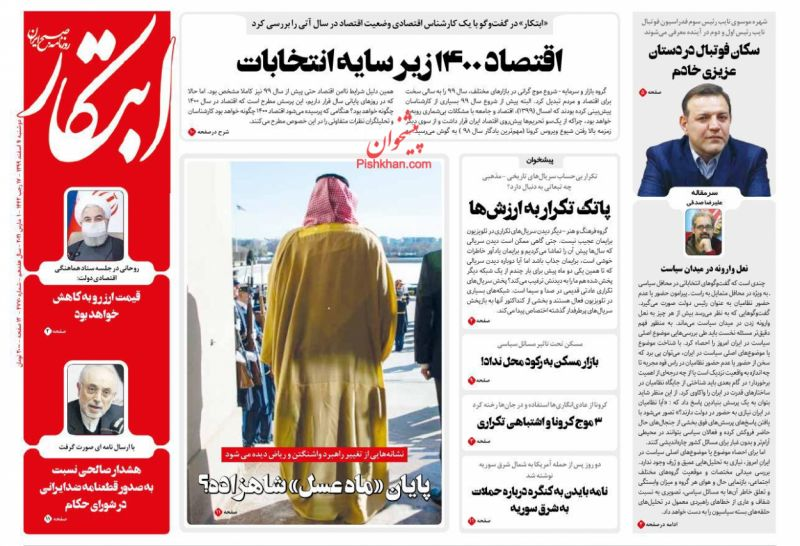 عناوین اخبار روزنامه ابتکار در روز دوشنبه ۱۱ اسفند