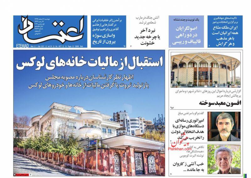 عناوین اخبار روزنامه اعتماد در روز دوشنبه ۱۱ اسفند