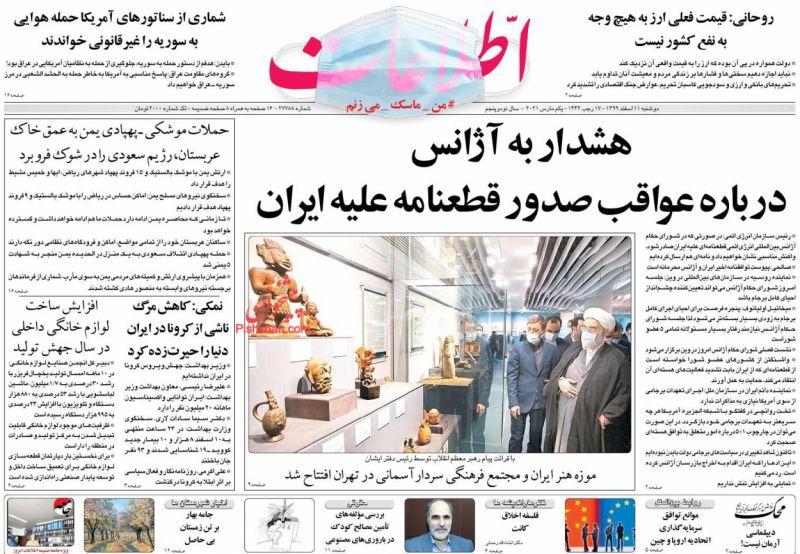 عناوین اخبار روزنامه اطلاعات در روز دوشنبه ۱۱ اسفند