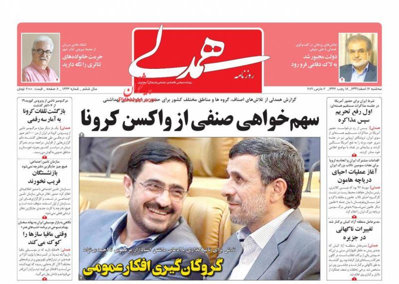 عناوین اخبار روزنامه همدلی در روز دوشنبه ۱۱ اسفند