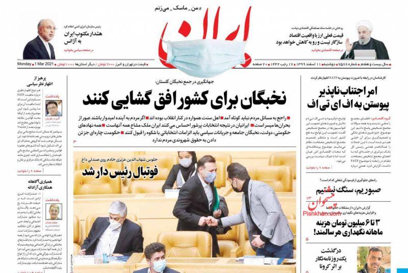 عناوین اخبار روزنامه ایران در روز دوشنبه ۱۱ اسفند