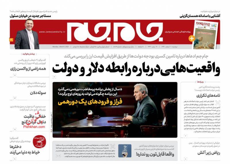 عناوین اخبار روزنامه جام جم در روز دوشنبه ۱۱ اسفند