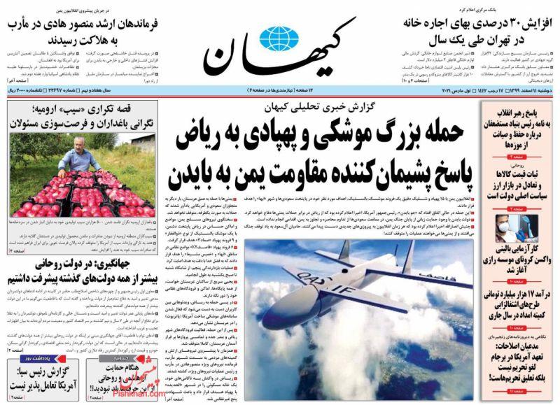 عناوین اخبار روزنامه کيهان در روز دوشنبه ۱۱ اسفند