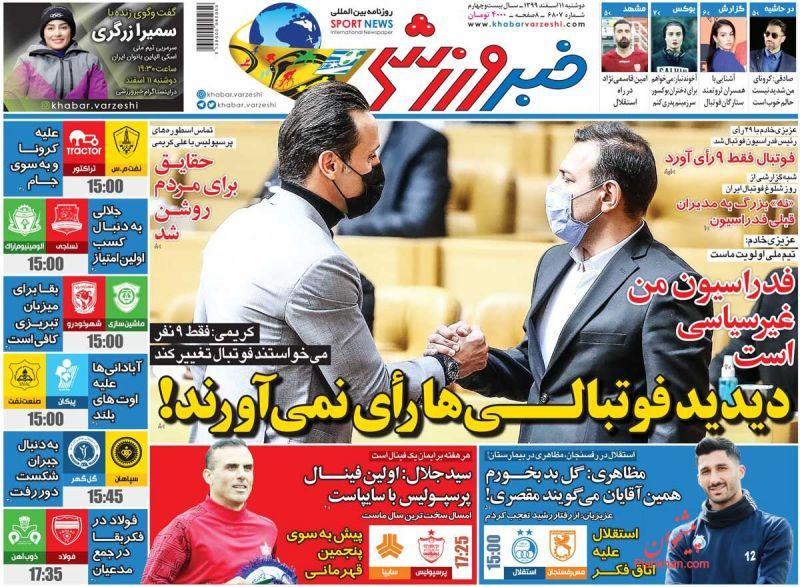 عناوین اخبار روزنامه خبر ورزشی در روز دوشنبه ۱۱ اسفند