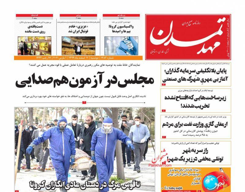 عناوین اخبار روزنامه مهد تمدن در روز دوشنبه ۱۱ اسفند