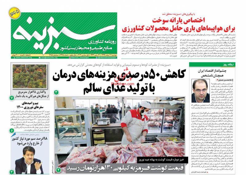 عناوین اخبار روزنامه سبزینه در روز دوشنبه ۱۱ اسفند