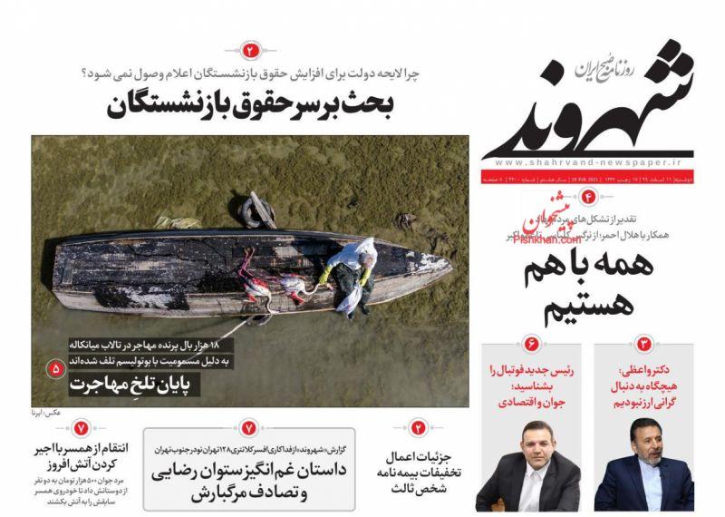 عناوین اخبار روزنامه شهروند در روز دوشنبه ۱۱ اسفند