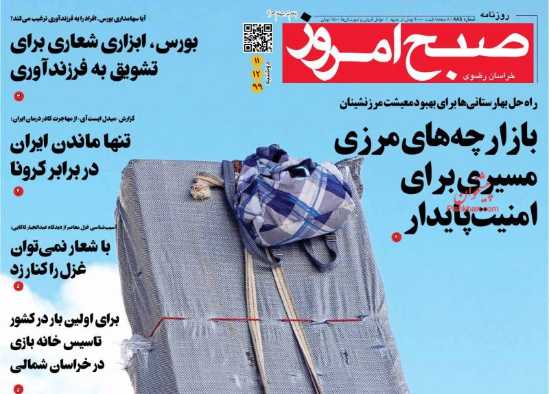 عناوین اخبار روزنامه صبح امروز در روز دوشنبه ۱۱ اسفند