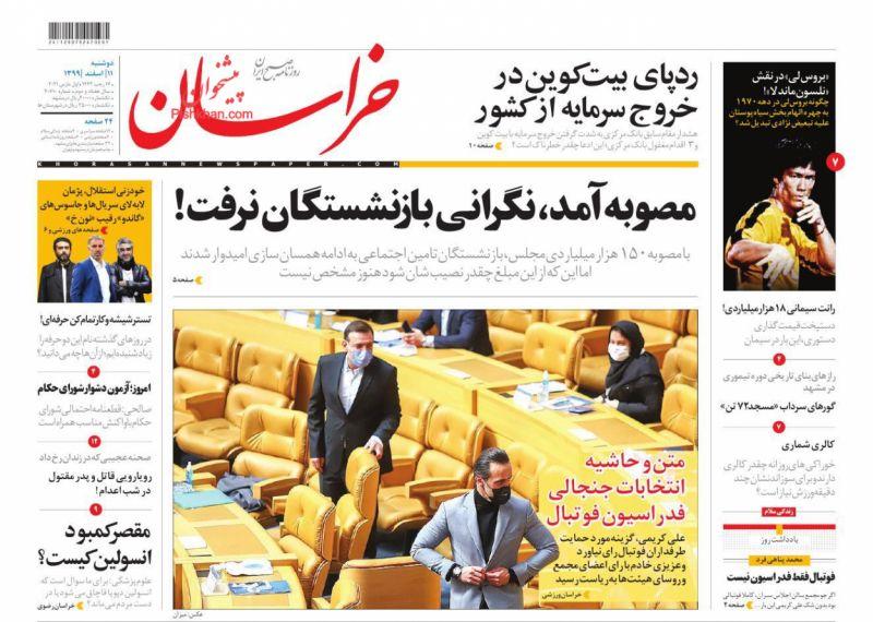عناوین اخبار روزنامه خراسان در روز دوشنبه ۱۱ اسفند