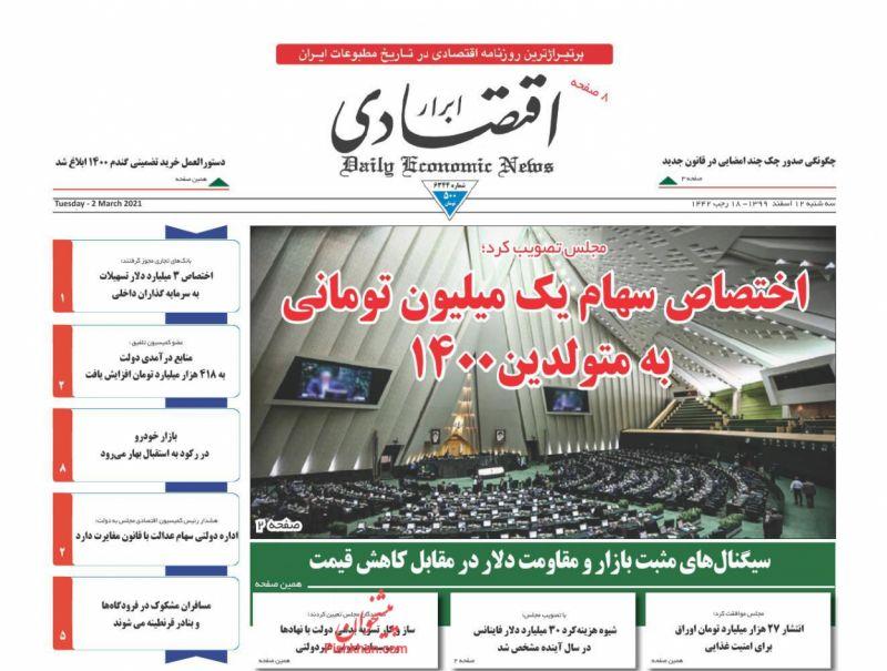 عناوین اخبار روزنامه ابرار اقتصادی در روز سهشنبه ۱۲ اسفند