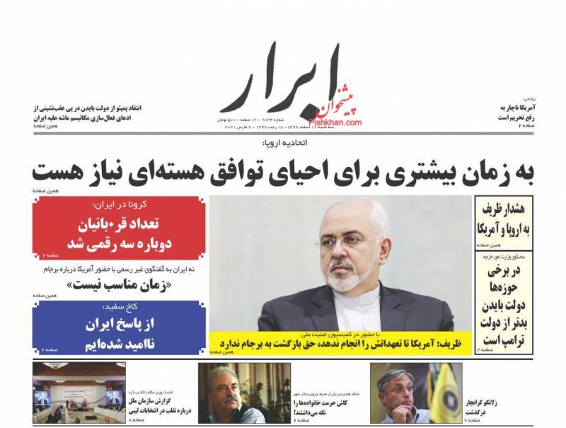 عناوین اخبار روزنامه ابرار در روز سهشنبه ۱۲ اسفند