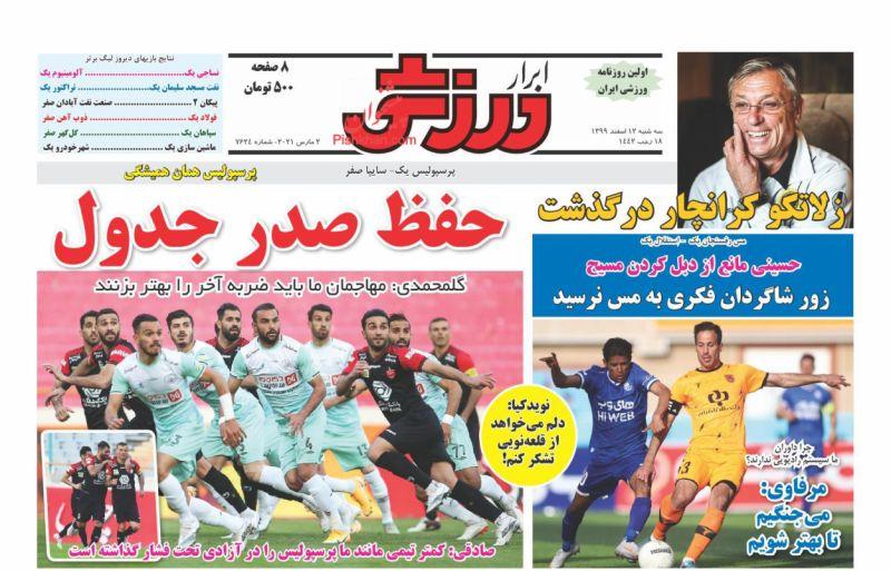 عناوین اخبار روزنامه ابرار ورزشى در روز سهشنبه ۱۲ اسفند