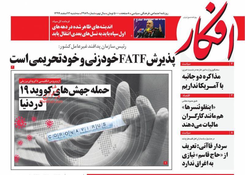 عناوین اخبار روزنامه افکار در روز سهشنبه ۱۲ اسفند