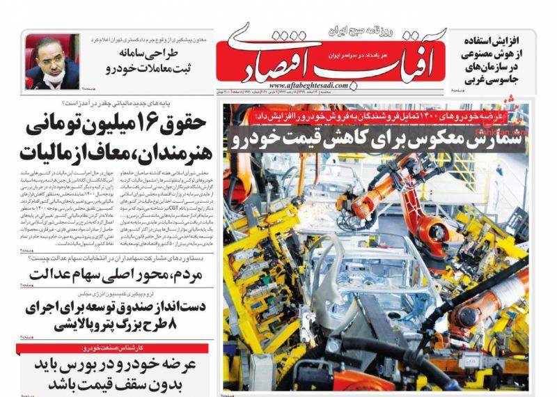 عناوین اخبار روزنامه آفتاب اقتصادی در روز سهشنبه ۱۲ اسفند